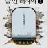 202105 통권 제361호 - 줌 인 러시…
